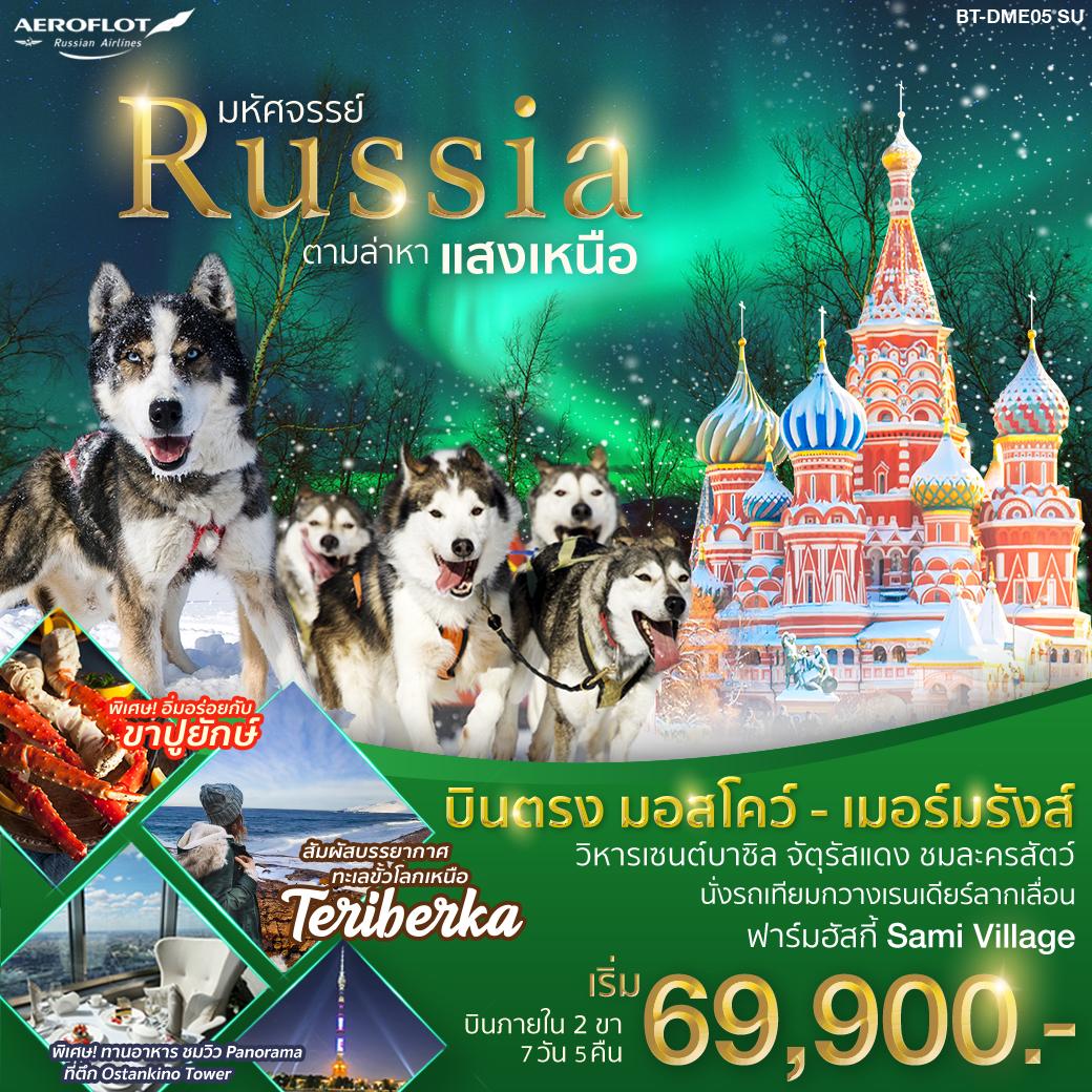 ปีใหม่-ทัวร์รัสเซีย-ตามล่าหาแสงเหนือ-7วัน-5คืน-(DEC19-FEB20)(SU)BT-DME05_SU
