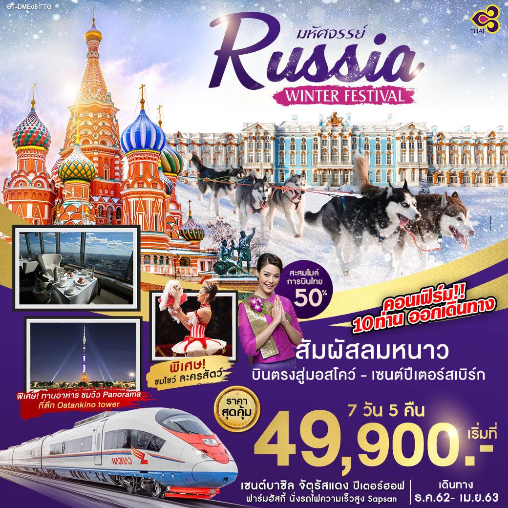 -ทัวร์รัสเซีย-มหัศจรรย์-RUSSIA-WINTER-FESTIVAL-7D5N-(MAR-APR20)(BT-DME081_TG)