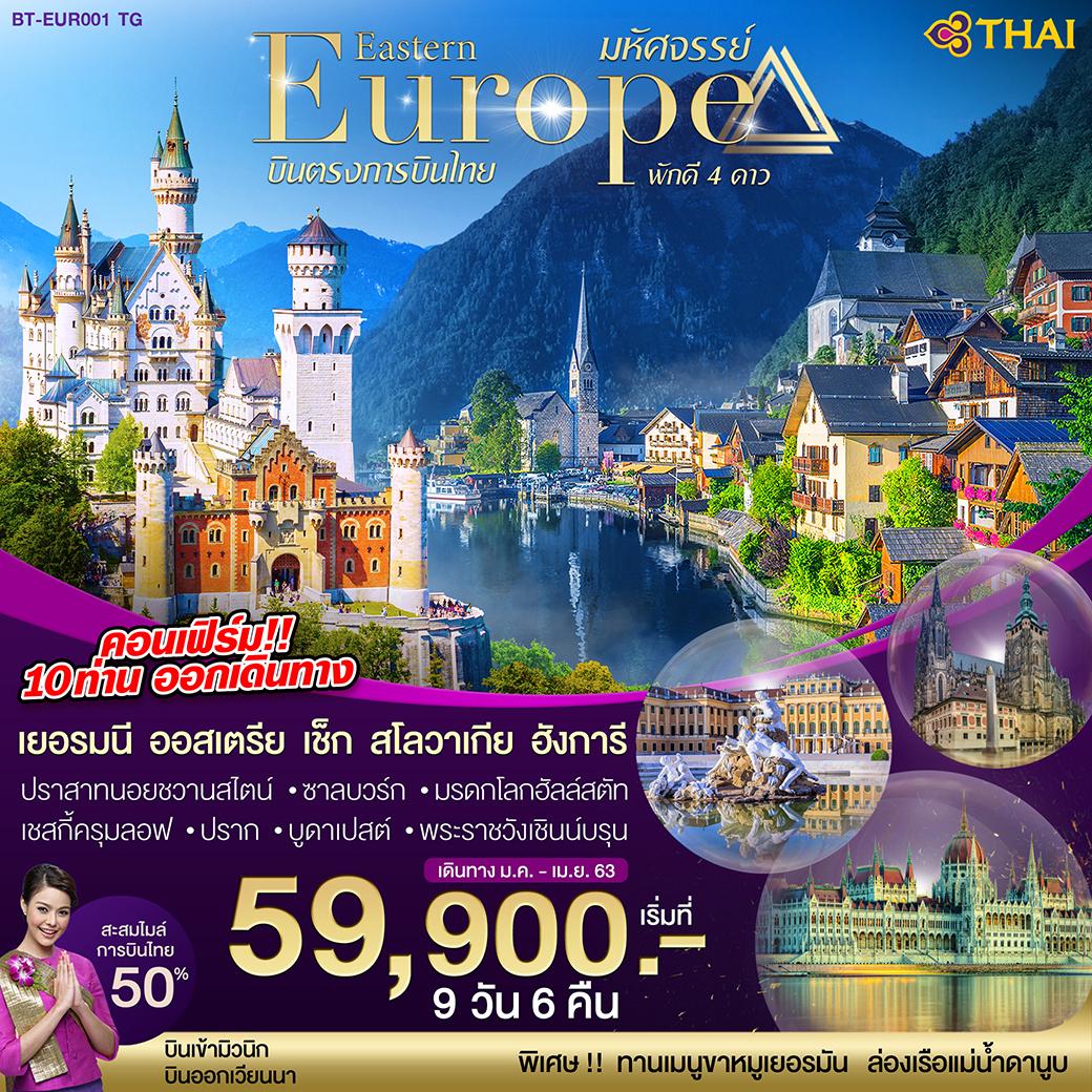-ทัวร์ยุโรป-มหัศจรรย์-EASTERN-EUROPE-9-วัน-6-คืน-(MAR-APR20)(BT-EUR001_TG)