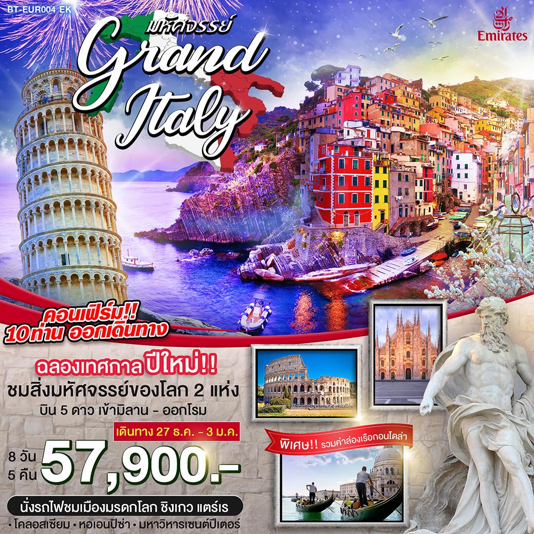 -ปีใหม่-!!-ทัวร์ยุโรป-มหัศจรรย์-GRAND-ITALY-NEW-YEAR-20-8วัน-5-คืน-(27DEC19-3JAN20)(BT-EUR004)