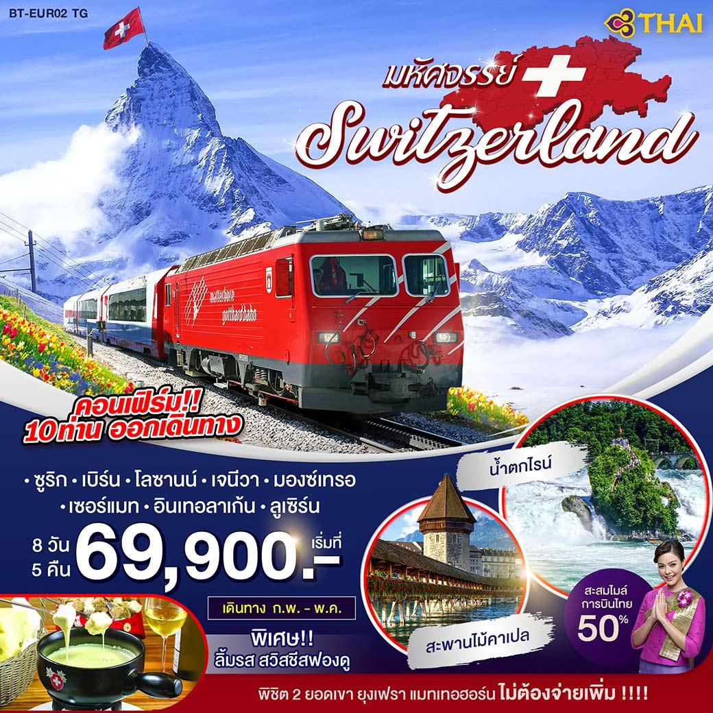 ทัวร์ยุโรป-มหัศจรรย์-Switserland-ซูริก-เบิร์น-โลซาน-8D5N-(MAR-MAY20)(BT-EUR02_TG)