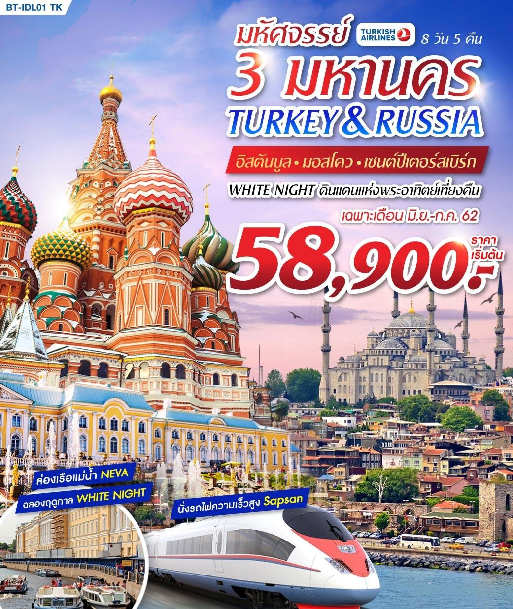 ทัวร์ตุรกี-มหัศจรรย์-3-มหานคร-TURKEY-&-RUSSIA-8D5N-(JUN-JUL19)(TK)(BT-IDL01-TK)