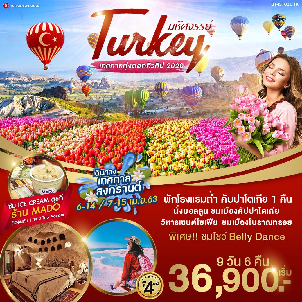 ทัวร์ตุรกี-มหัศจรรย์-Turkey-เทศกาลทุ่งดอกทิวลิป-2020-9D6N-(APR20)(BT-IST011_TK)