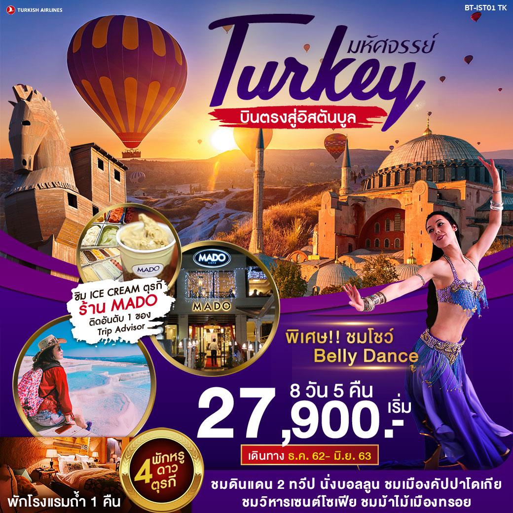 ทัวร์ตุรกี-มหัศจรรย์...ตุรกี-บินตรงสู่อิสตันบูล-8-วัน-5-คืน-(FEB-JUN20)(BT-IST01_TK)