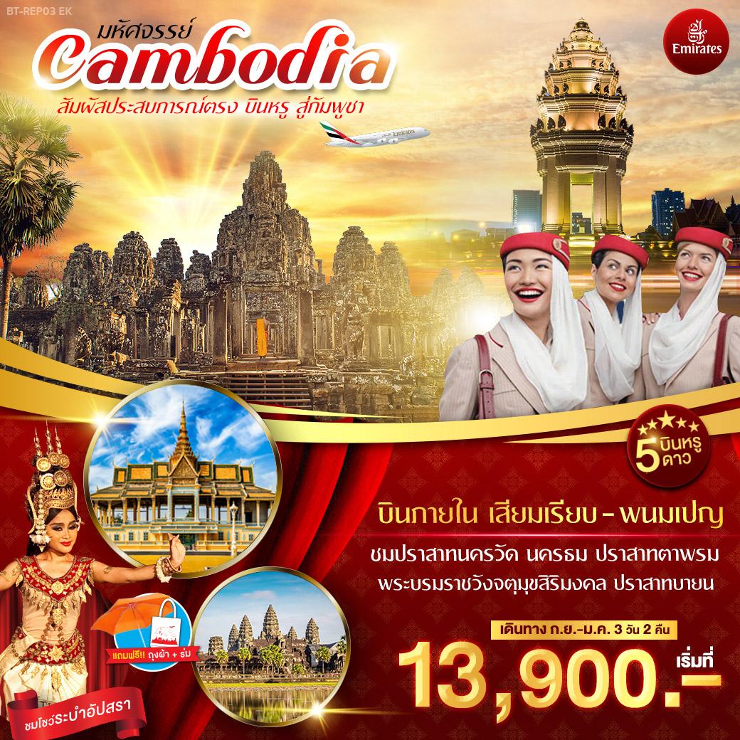 ทัวร์กัมพูชา-มหัศจรรย์-CAMBODIA-พนมเปญ-3-วัน-2-คืน-(DEC19-JAN20)(BT-REP03)