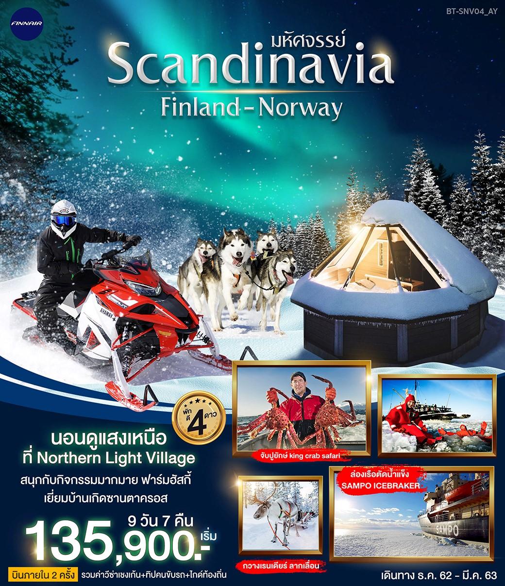 ทัวร์ยุโรป-มหัศจรรย์-SCANDINAVIA-9-วัน-7-คืน-(18-26MAR20)(BT-SNV04_AY)