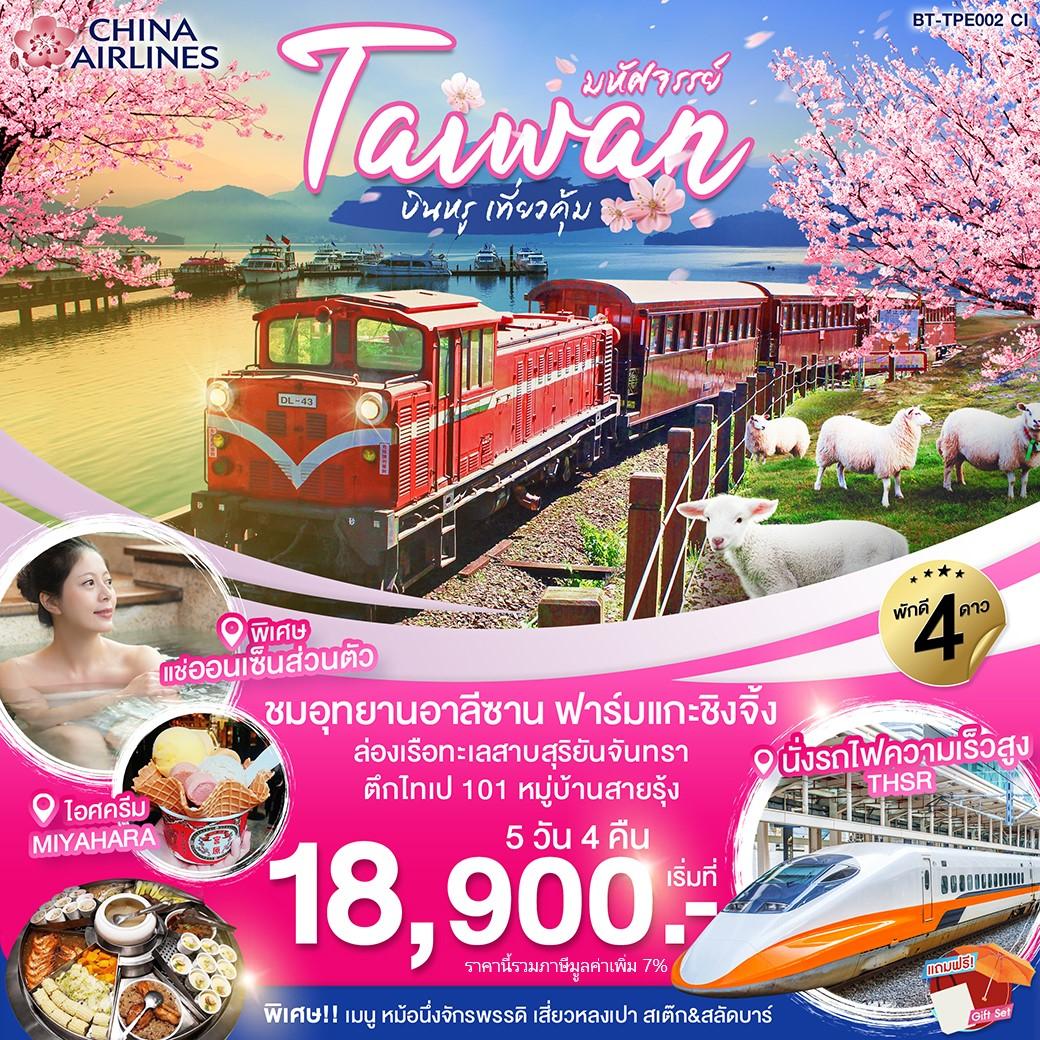 ทัวร์ไต้หวัน-มหัศจรรย์..TAIWAN-บินหรู-เที่ยวคุ้ม-ฟาร์มแกะชิงจิ้ง-5D4N-(MAR-MAY20)(BT-TPE002_CI)