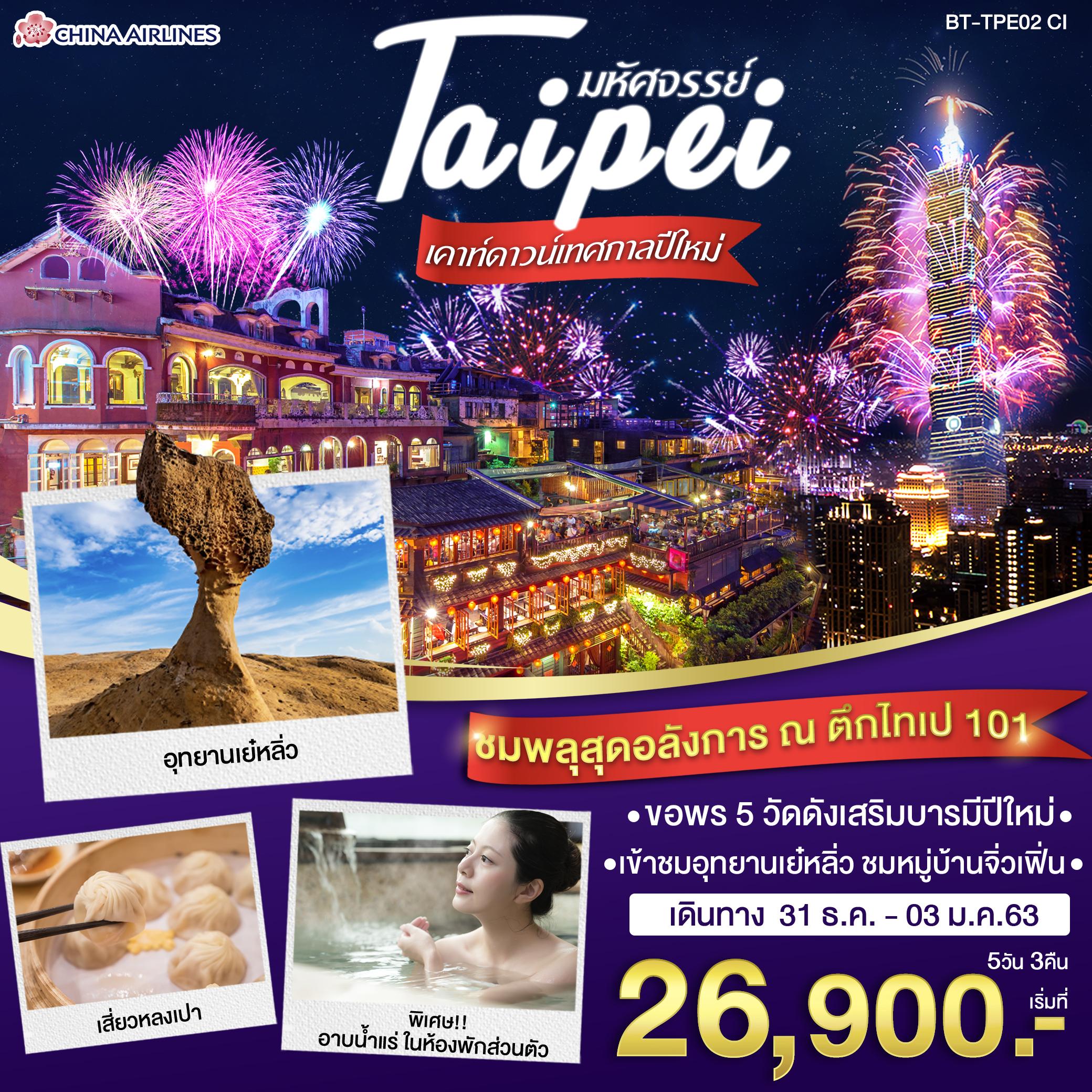ทัวร์ไต้หวัน-เคาท์ดาวน์ปีใหม่-5วัน-3คืน-(31DEC19-4JAN20)(BT-TPE02_CI)