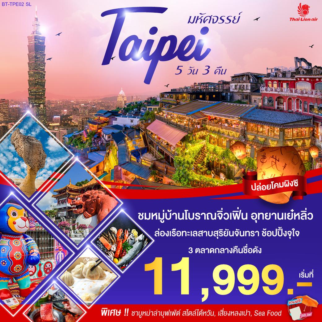 ทัวร์ไต้หวัน-มหัศจรรย์-Taipei-5D3N-(MAR-JUN20)(BT-TPE02_SL)