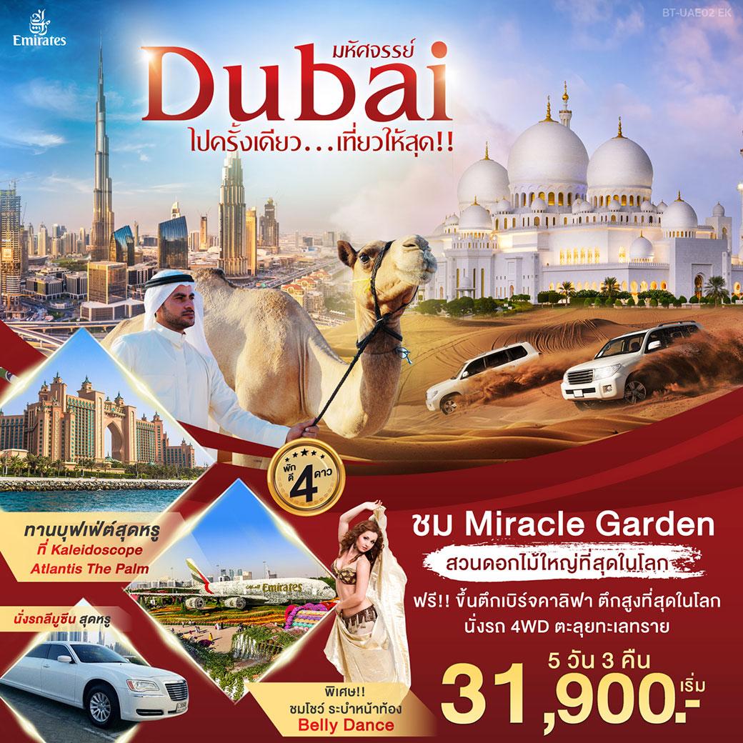 -ทัวร์ดูไบ-มัหศจรรย์DUBAI-ไปครั้งเดียว-เที่ยวให้สุด-5-วัน-3คืน-(20-24DEC19)(BT-UAE02_EK)