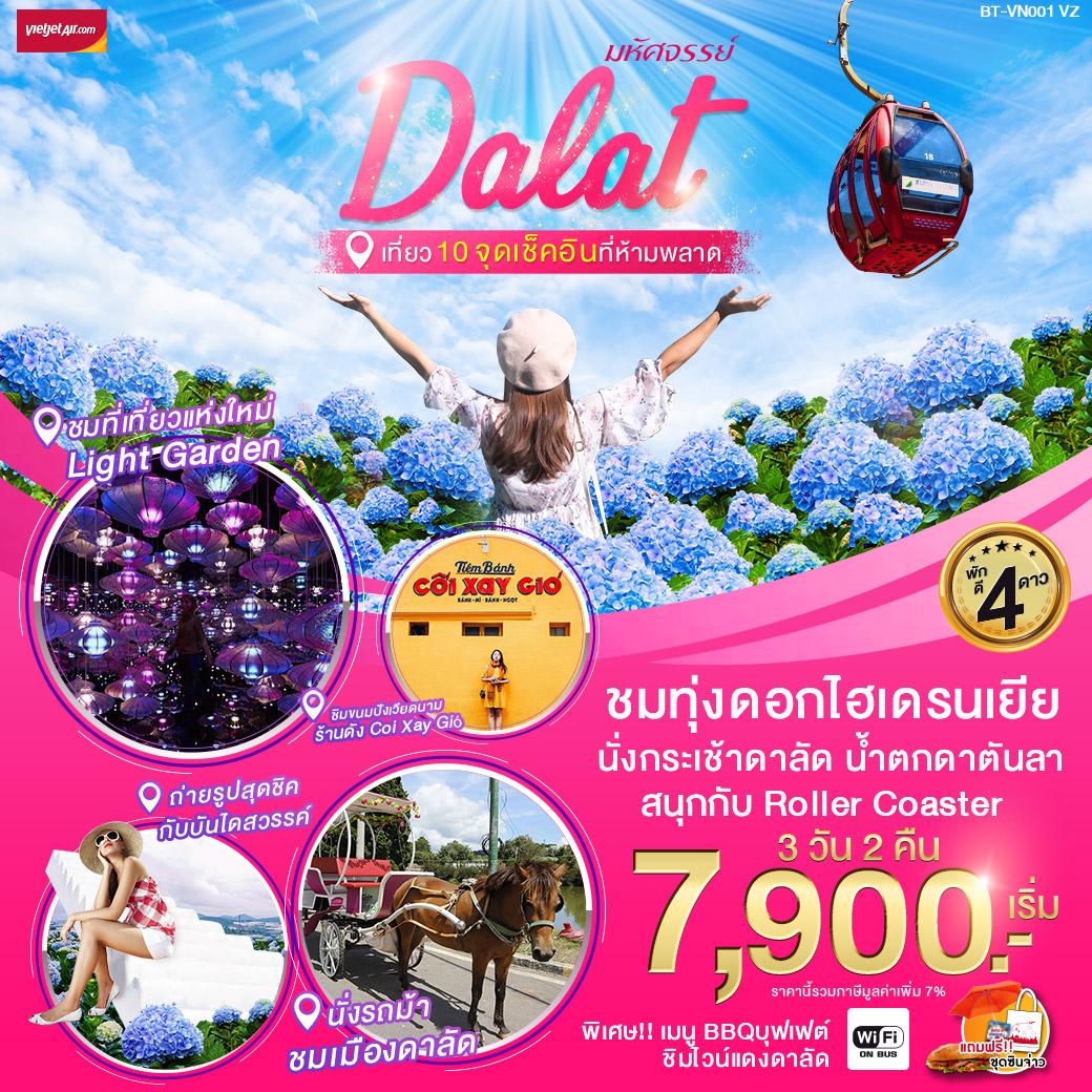 ทัวร์เวียดนาม-มหัศจรรย์-Dalat-เที่ยว10จุดเช็คอินห้ามพลาด-3วัน2คืน-(MAR-OCT20)(BT-VN001_VZ)