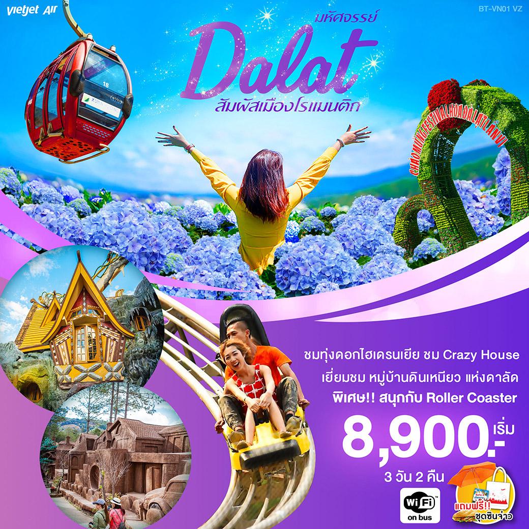ปีใหม่-ทัวร์เวียดนาม-DALAT-สัมผัสเมืองโรแมนติก-3วัน-2คืน-(NOV19-MAR20)(BT-VN01)