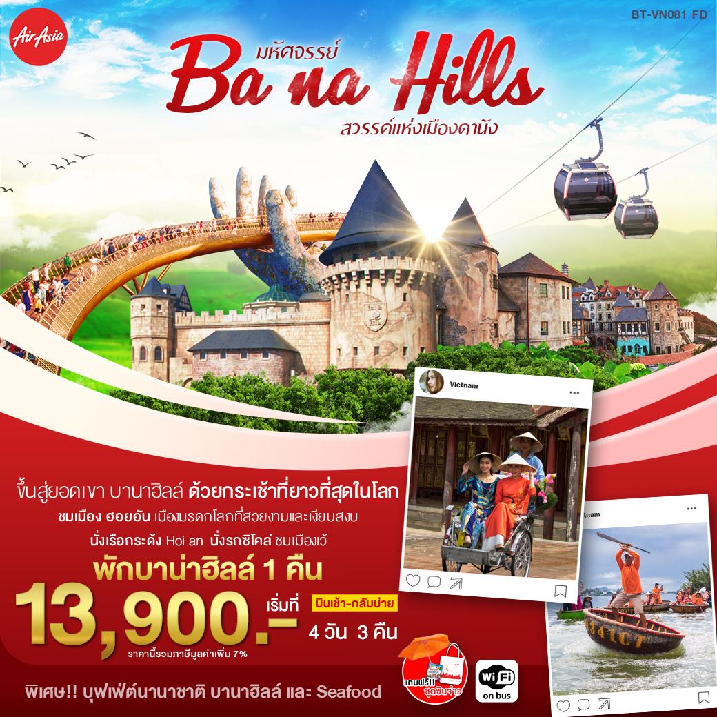 ทัวร์เวียดนาม มหัศจรรย์ BA NA HILLS สวรรค์แห่งเมืองดานัง 4 วัน 3 คืน (MAR-OCT20)(BT-VN081_FD)