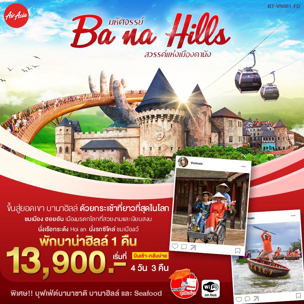 -ทัวร์เวียดนาม-BA-NA-HILLS-สวรรค์แห่งเมืองดานัง-4วัน-3คืน-(FEB-MAR20)(BT-VN081_FD)