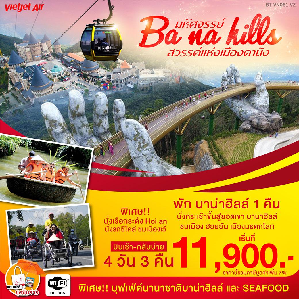 ทัวร์เวียดนาม-มหัศจรรย์-BA-NA-HILLS-สวรรค์แห่งเมืองดานัง-4-วัน-3-คืน-(MAR-OCT20)(BT-VN081_VZ)