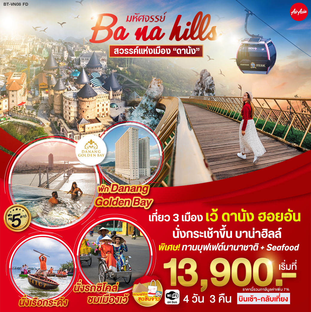 ทัวร์เวียดนาม-มหัศจรรย์...BANA-HILLS-เว้-ดานัง-ฮอยอัน-4-วัน-3-คืน-(APR20)(BT-VN08_FD)
