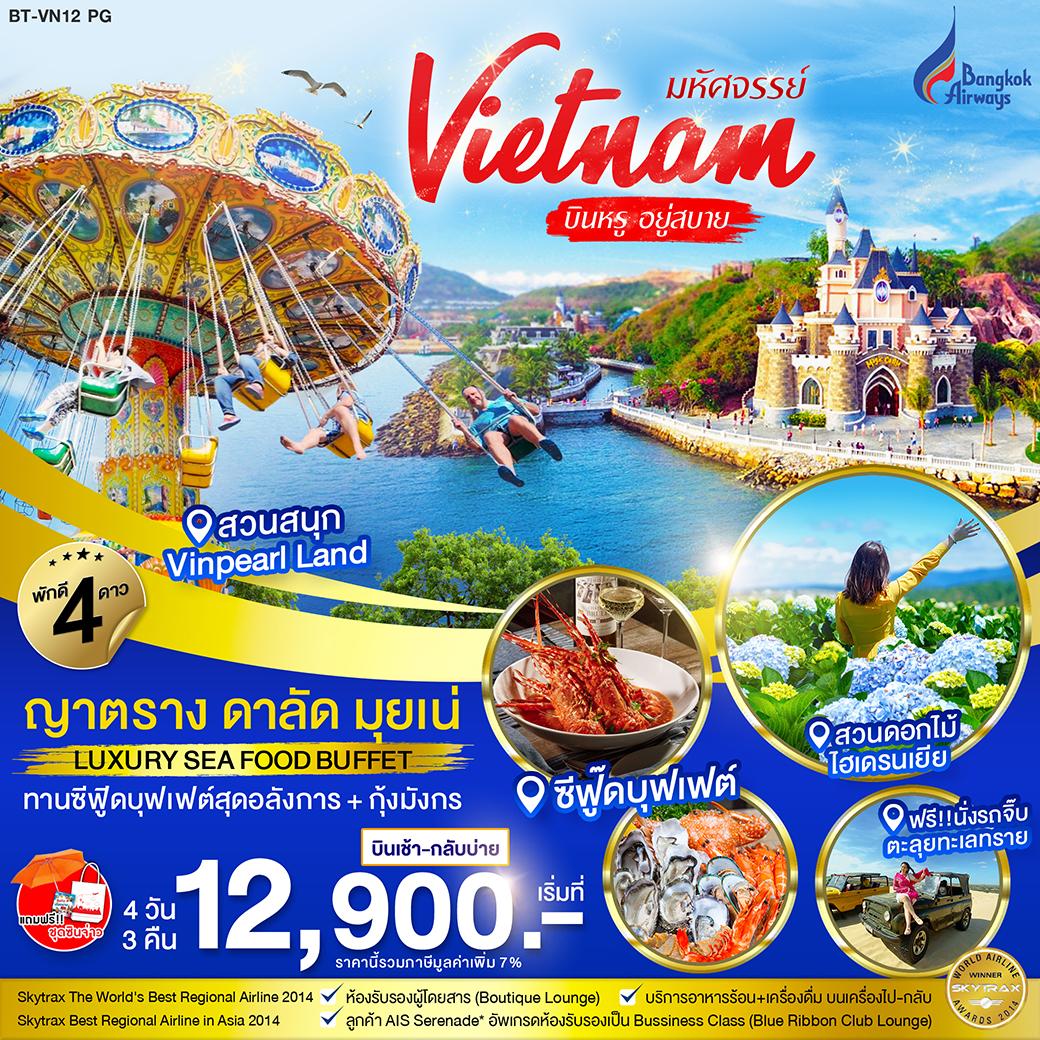 ทัวร์เวียดนาม-มหัศจรรย์-เวียดนามใต้-ญาตราง-ดาลัด-มุยเน่-4วัน3คืน(MAR-JUL20)(BT-VN12_PG)