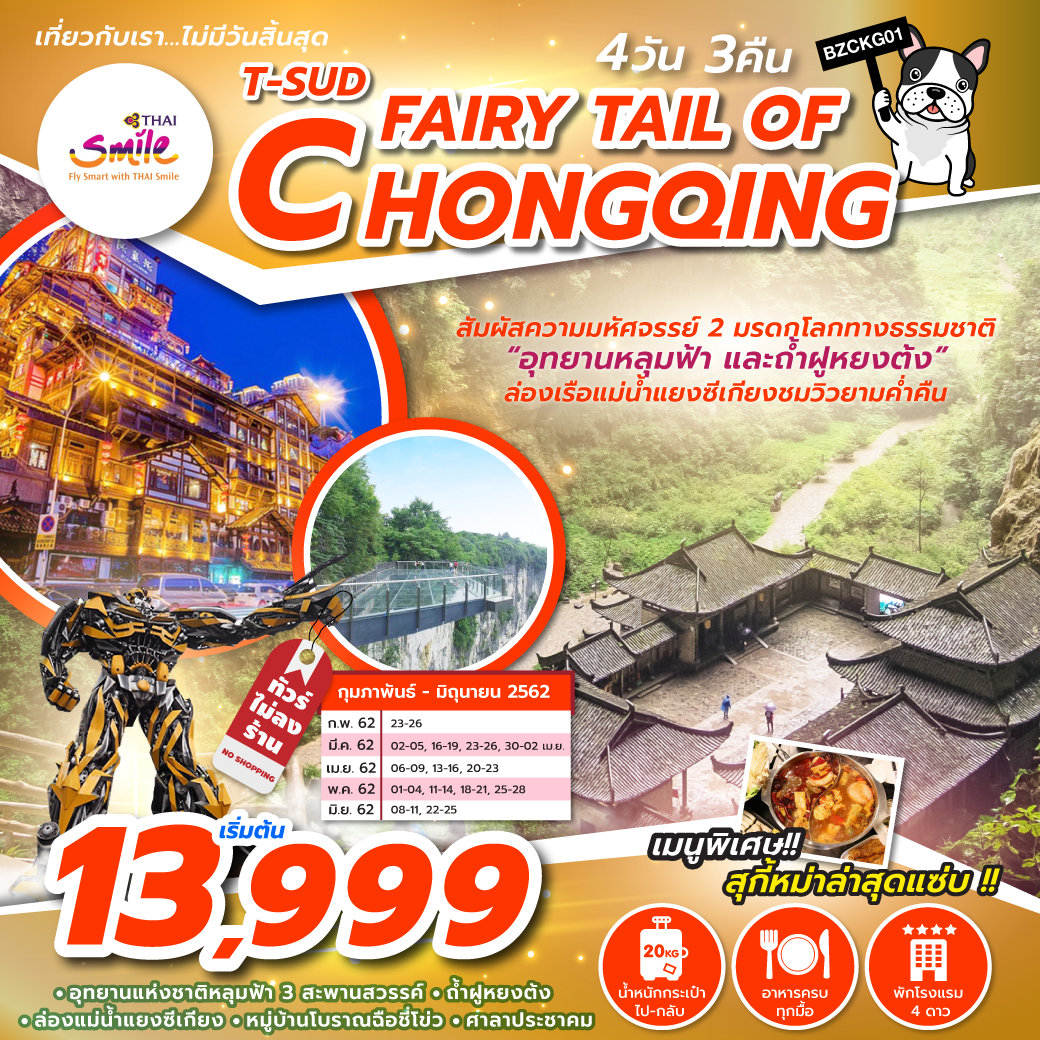 ทัวร์จีน-TSUD-FAIRY-TAIL-OF-CHONGQING-4D-3N-(FEB-JUN19)BZCKG01