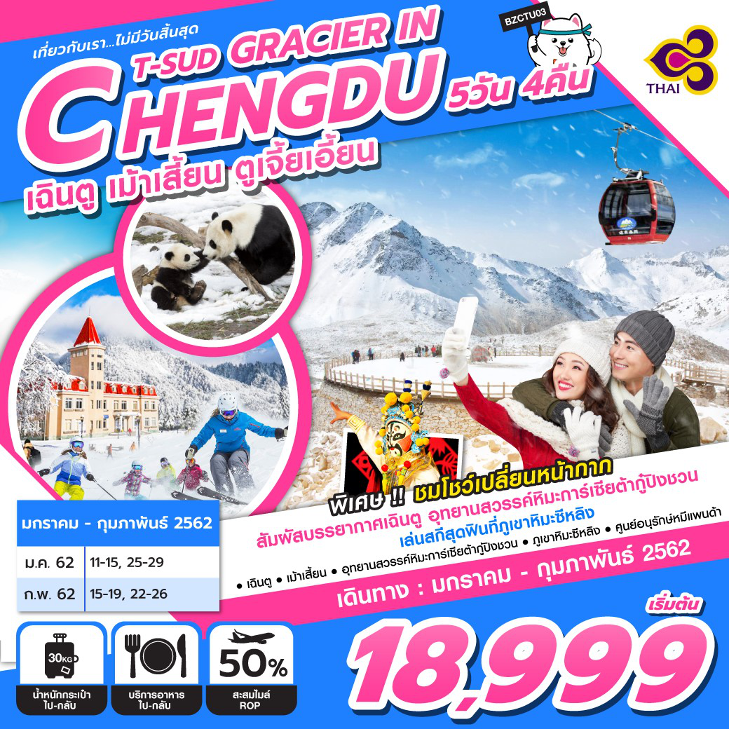 ทัวร์จีน-T-SUD-GRACIER-IN-CHENGDU-5D4N-(JAN-FEB19)-(BZCTU03)