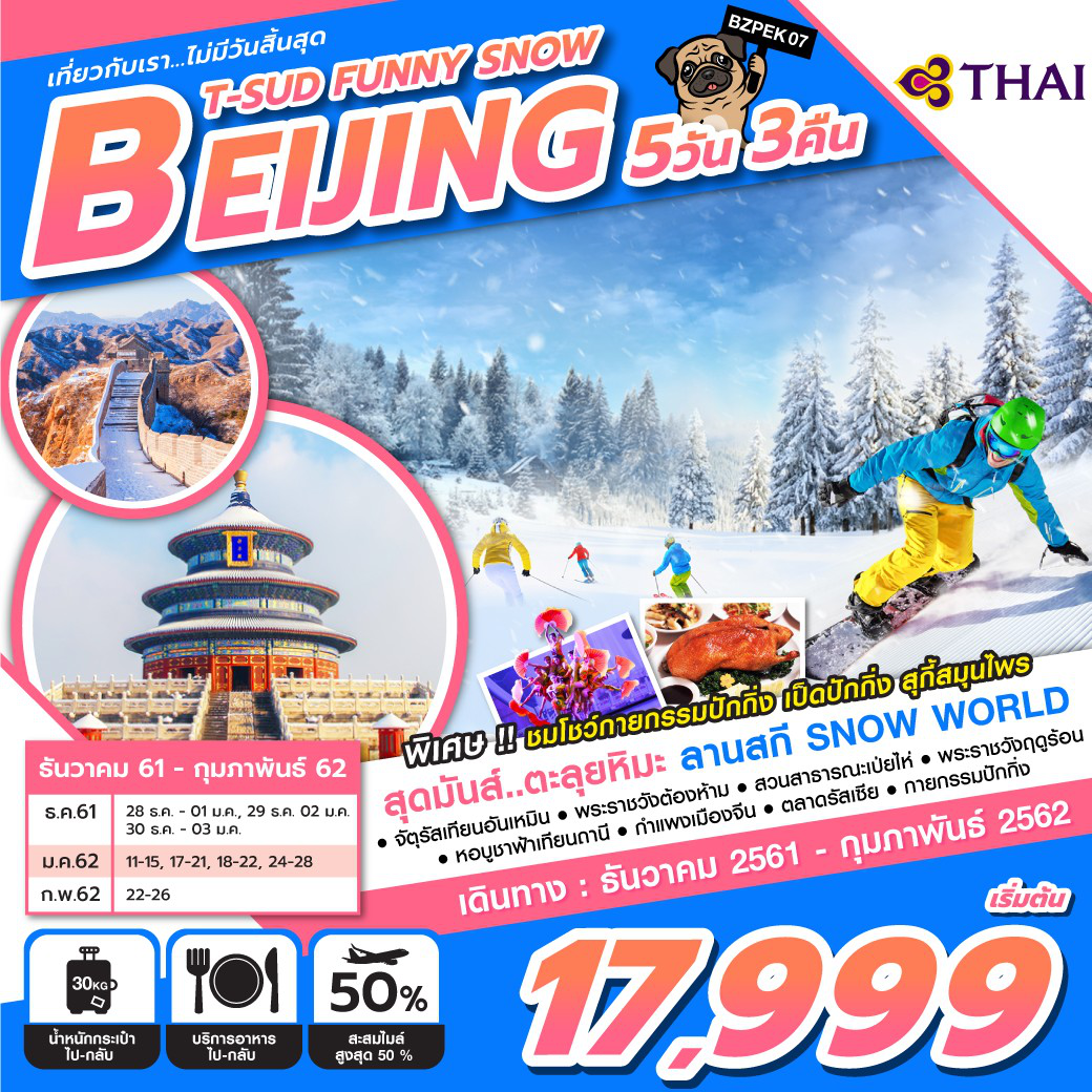 ทัวร์จีน-T-SUD-FUNNY-SNOW-BEIJING-5D3N-(DEC18-FEB19)(BZPEK07)