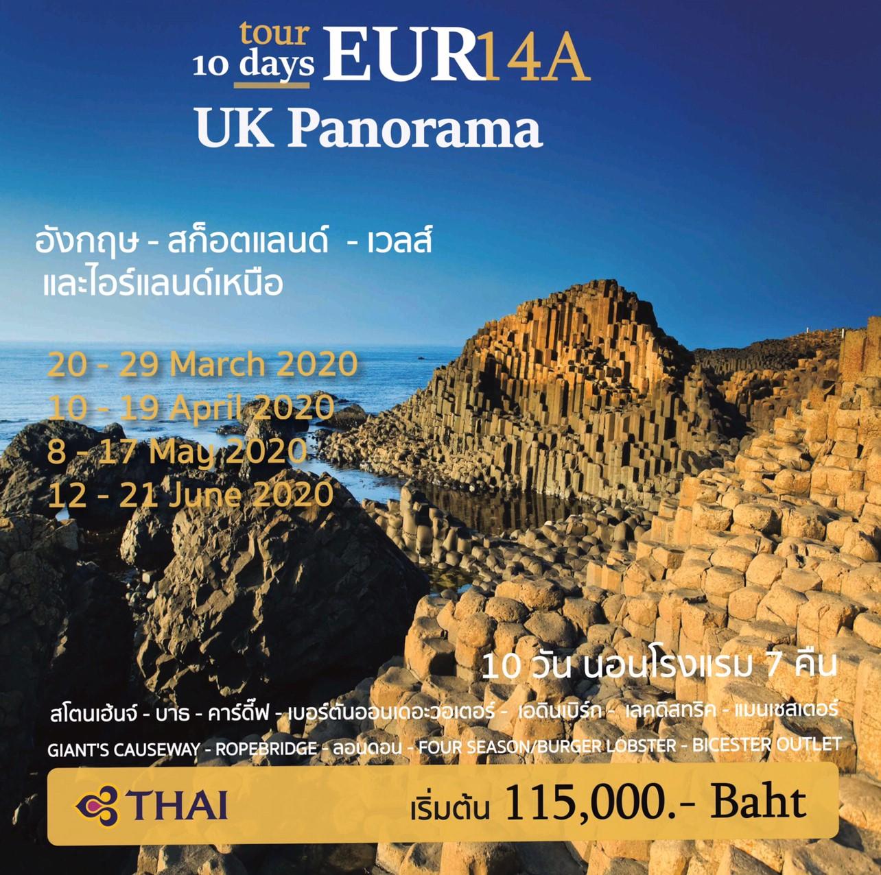 ทัวร์ยุโรป-UK-Panorama-อังกฤษ-สก็อตแลนด์-เวลส์-ไอร์แลนด์เหนือ-10วัน-7คืน-(MAR-JUN20)(EUR14A)