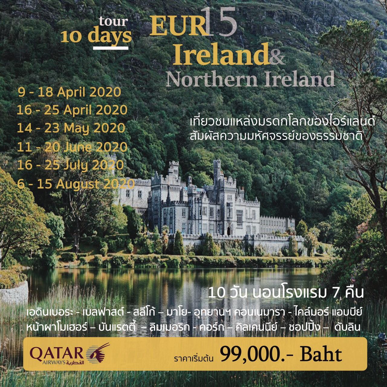 ทัวร์ยุโรป-Ireland-&-Northern-Ireland-10วัน7คืน-(APR-MAY20)(QR)(EUR_15)