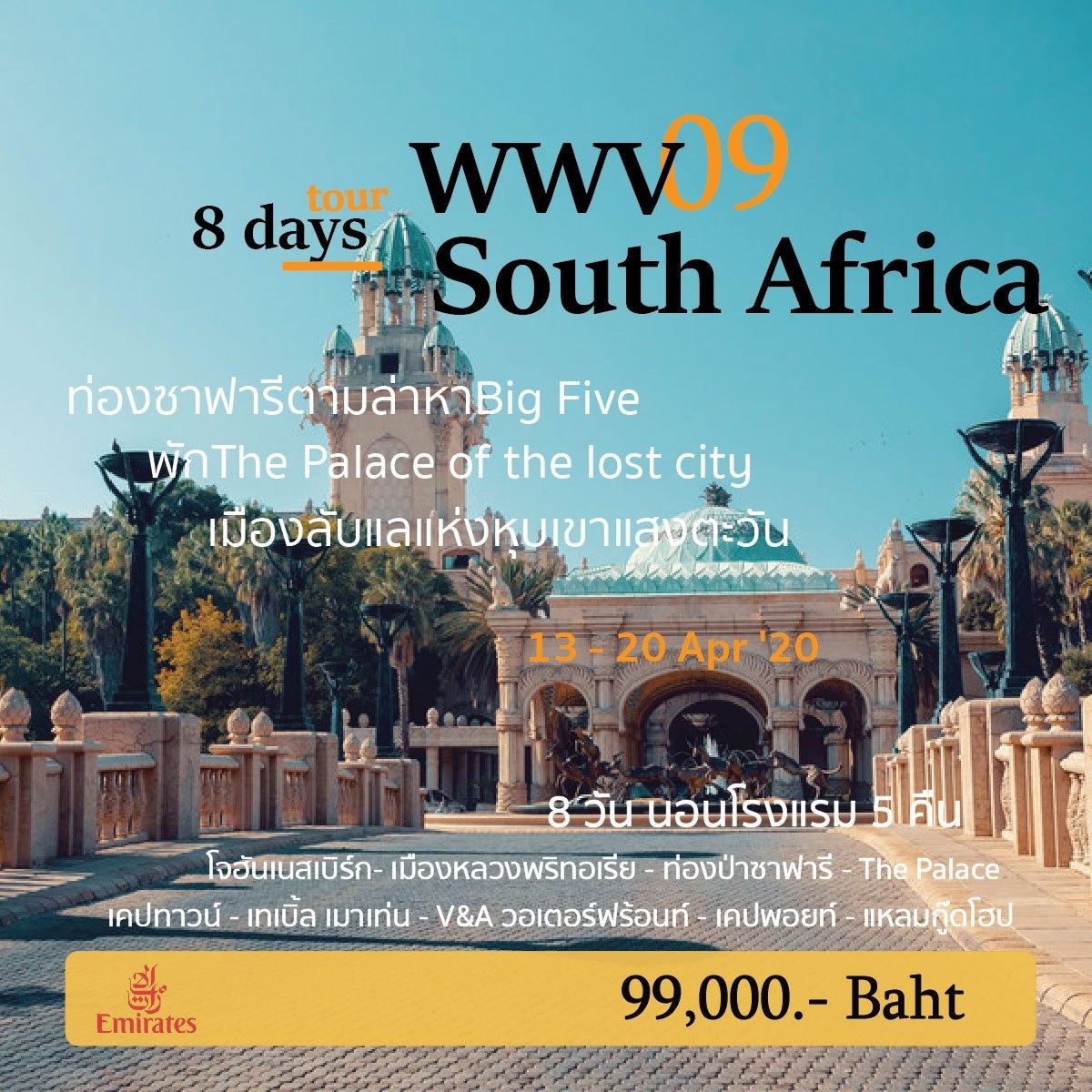 ทัวร์แอฟริกา-SOUTH-AFRICA-8วัน-5คืน-(Apr-Sep'20)(WWV09)