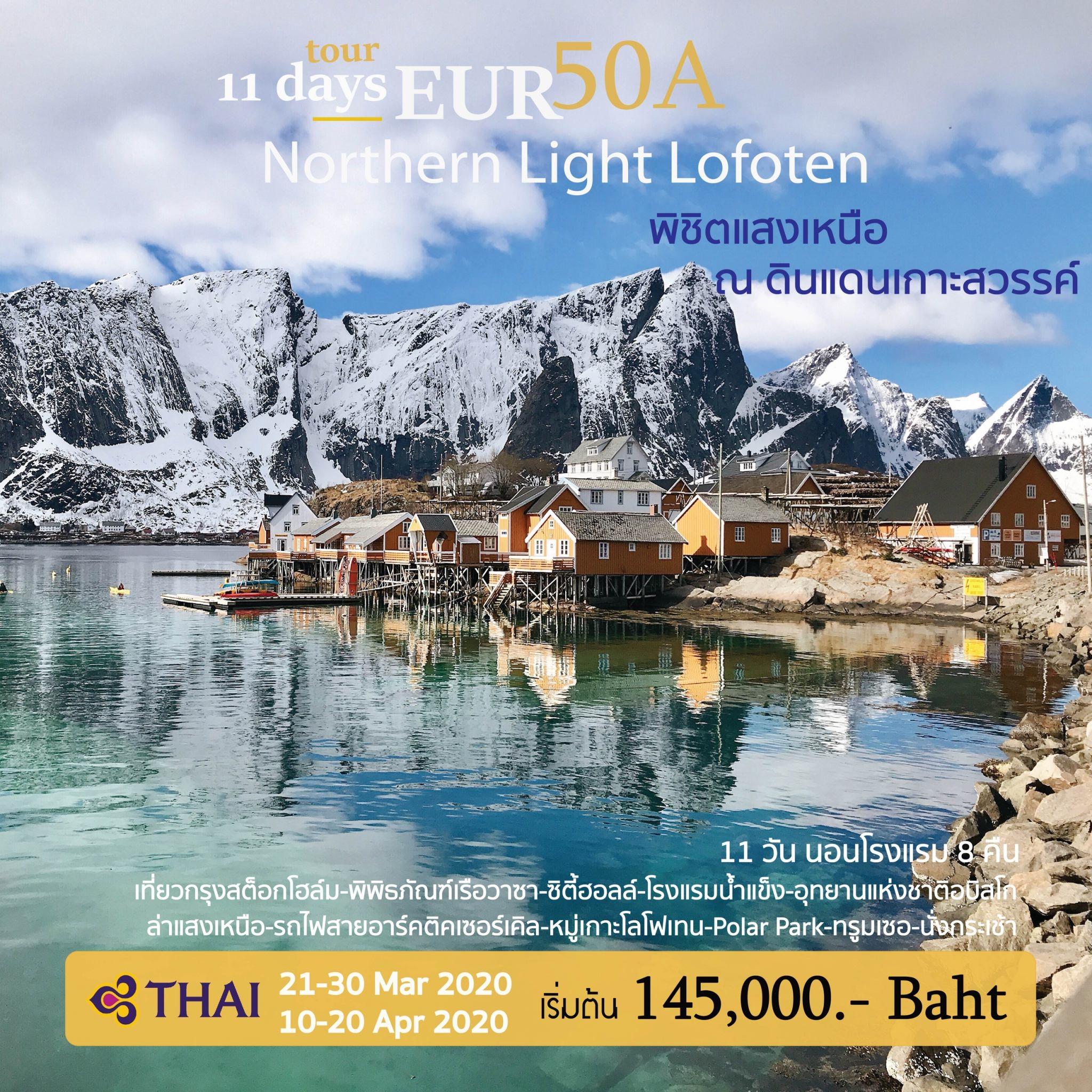 -ทัวร์ยุโรป-Northern-Lights-Lofoten-11วัน-8คืน-(10-20-Apr'20)(EUR_50A)