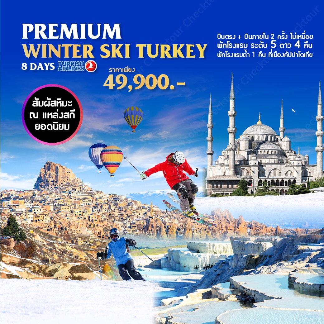 ทัวร์ตุรกี-Premium-Winter-Ski-8Days-5Nights-(DEC18)