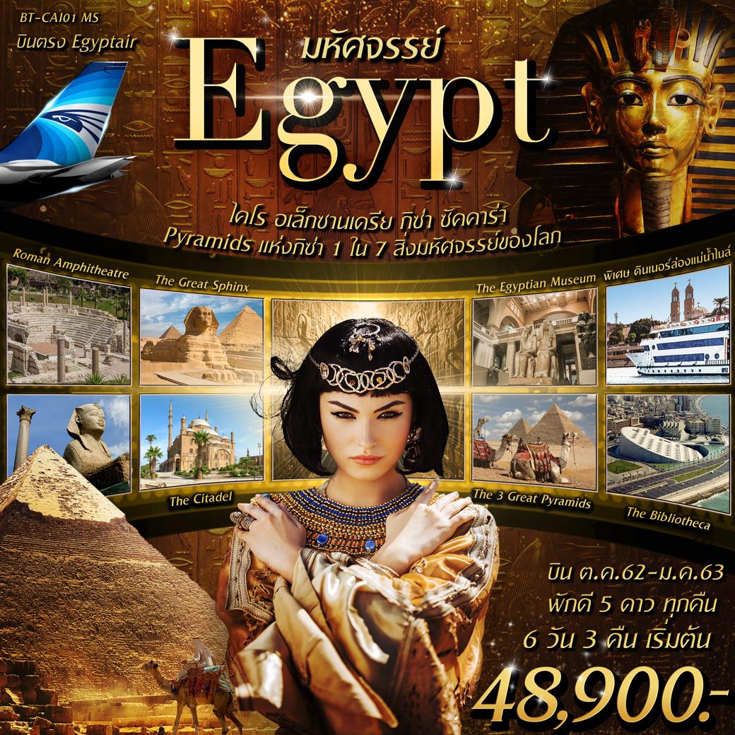 ทัวร์อียิปต์-มหัศจรรย์-EGYPT-พักดี-5-ดาว-6-วัน-3-คืน-(OCT19-JAN20)(BT-CAI01_MS)