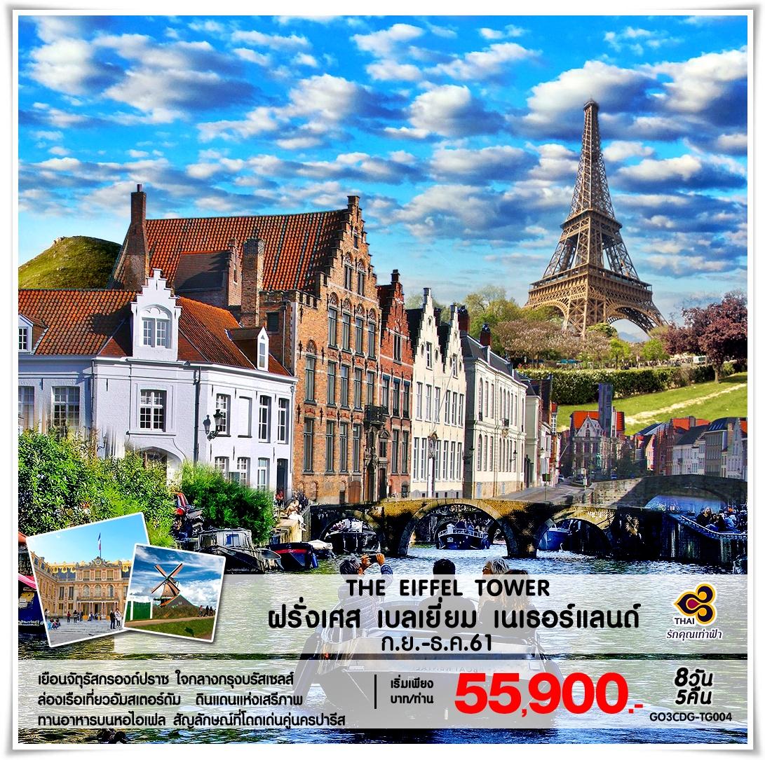 ทัวร์ยุโรป-THE-EIFFELTOWER-ฝรั่งเศส-เบลเยี่ยม-เนเธอแลนด์-8-วัน-5คืน(TG)-(SEP18-HNY)-CDG-TG004