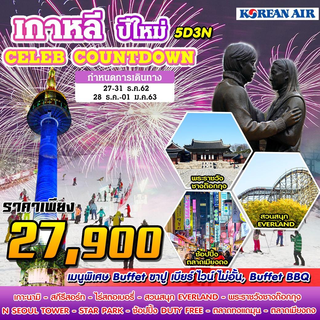-ปีใหม่-!!-ทัวร์เกาหลี-CELEB-COUNTDOWN-IN-KOREA-5D3N-(DEC19-JAN20)(KE)