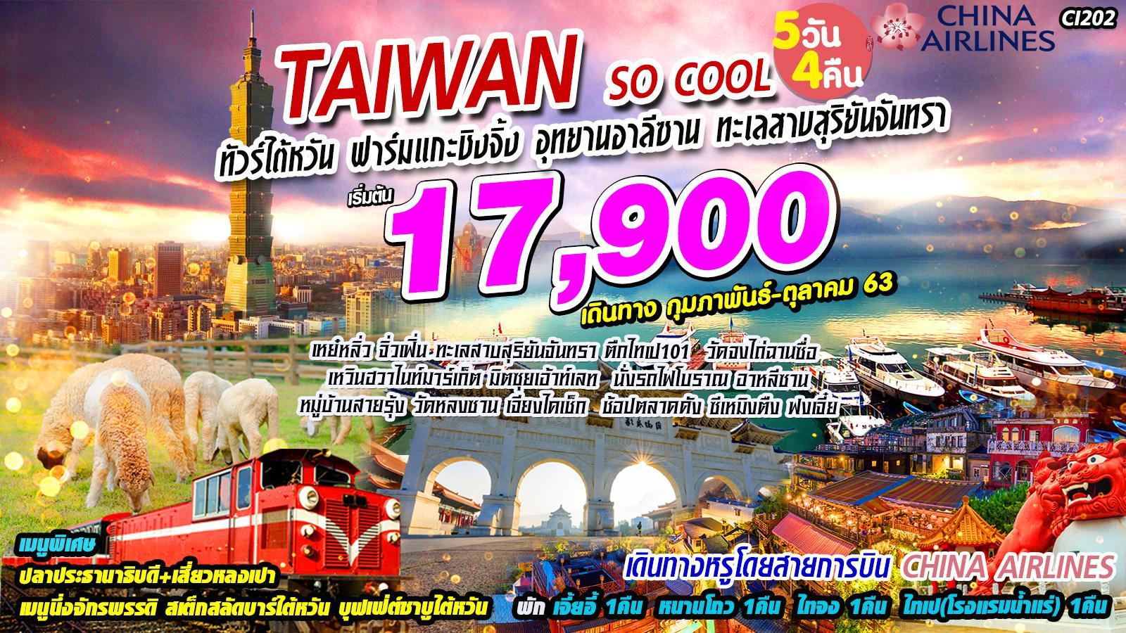 ทัวร์ไต้หวัน-TAIWAN-SO-COOL-5วัน-4คืน-(CI)(FEB-MAR20)CI-202