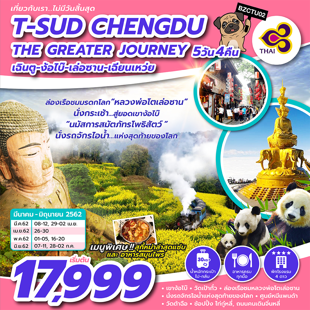 ทัวร์จีน-T-SUD-CHENGDU-THE-GREATER-JOURNEY-5วัน4คืน-(MAY-JUL)(TG)(BZCTU02)