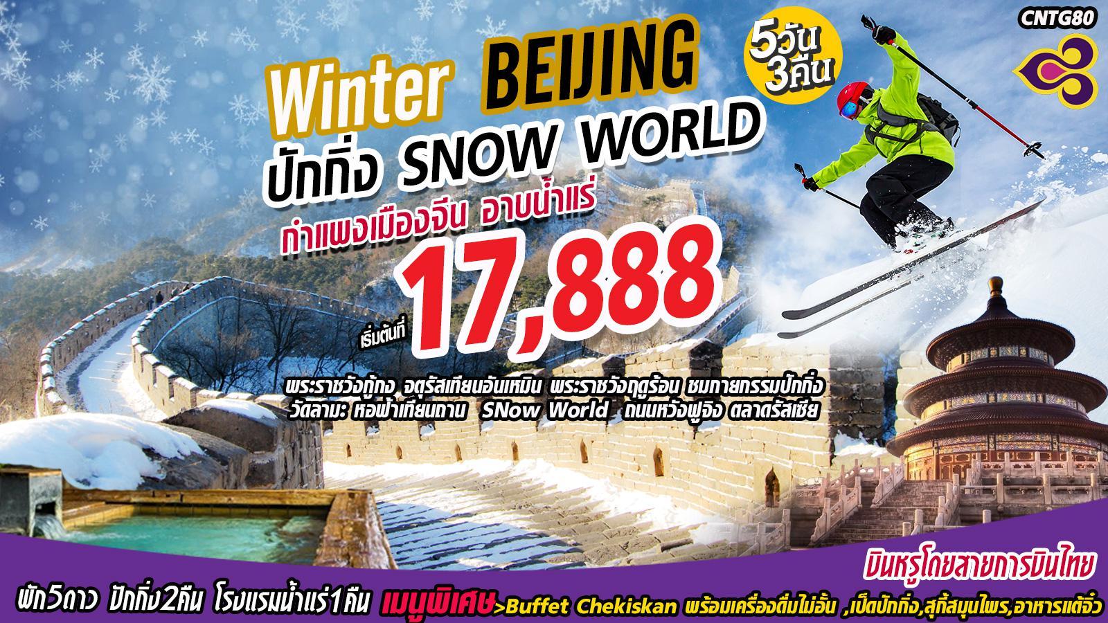 ทัวร์จีน-Beijing-Snow-World-5วัน3คืน(FEB-MAR'20)-(CNTG80)