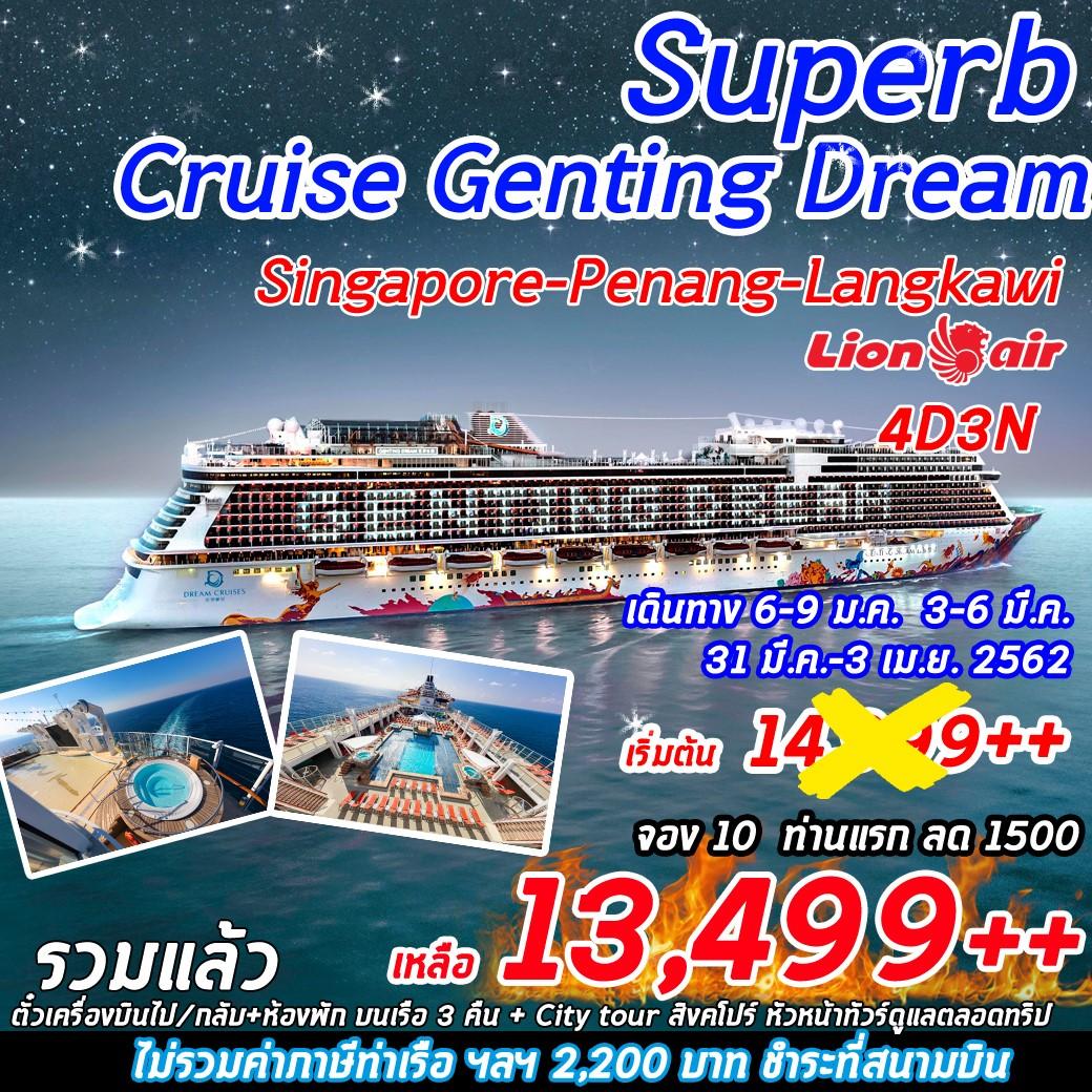 ทัวร์สิงคโปร์-SUPERB-CRUISE-GENTING-DREAM-(SIN-PEN-LGW)-4วัน-3คืน-(JAN-MAR19)