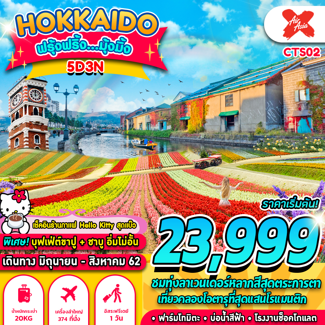 ทัวร์ญี่ปุ่น-HOKKAIDO-ฟรุ้งฟริ้ง-มุ้งมิ้ง-5D3N-(JUL-AUG19)(XJ)(CTS02)