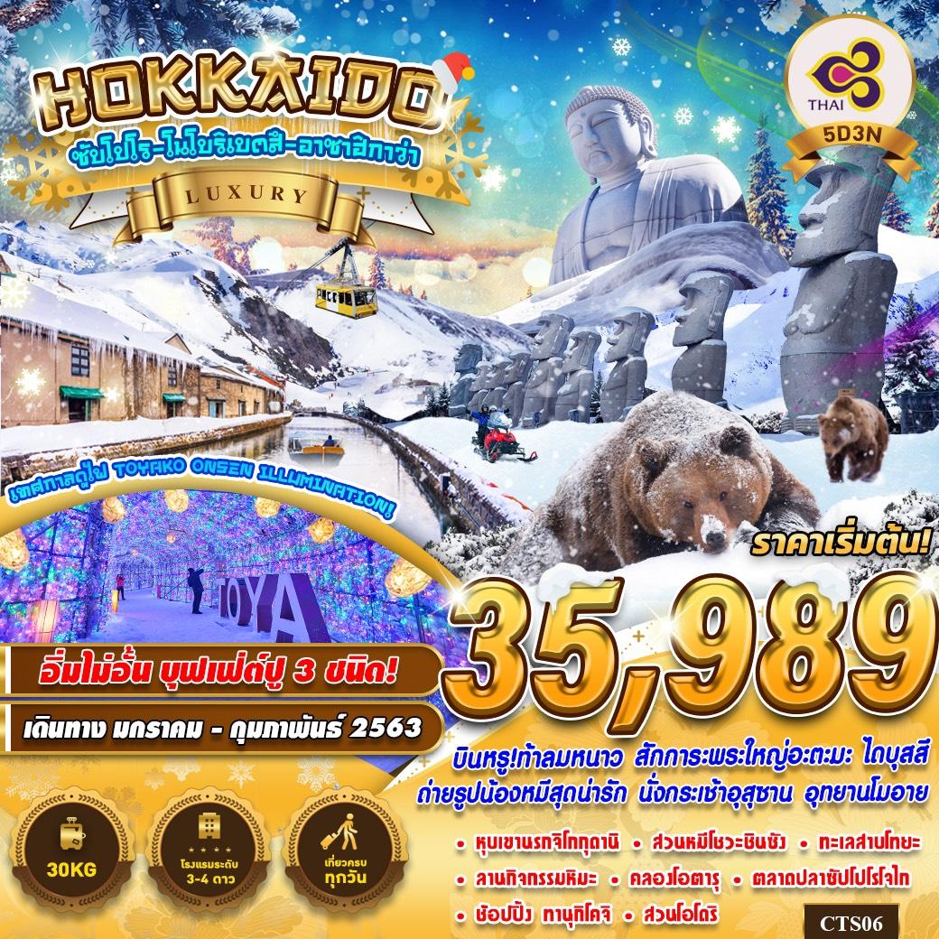 ทัวร์ญี่ปุ่น-HOKKAIDO-ซับโปโร-โนโบริเบตสึ-LUXURY-5-วัน-3-คืน-(JAN-FEB20)(CTS06)