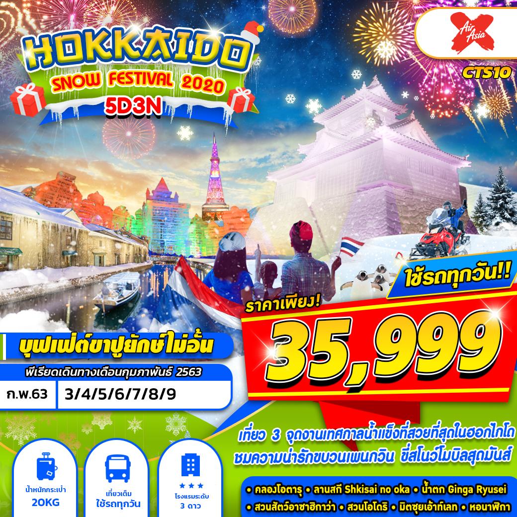 ทัวร์ญี่ปุ่น-HOKAIDO-WINTER-SKI-SNOW-FESTIVAL-2020-5-วัน-3-คืน-(FEB20)(CTS10)