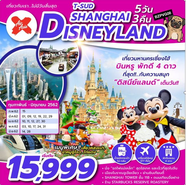 ทัวร์จีน-SUD-SHANGHAI-DISNEYLAND-5D-3N-(MAY-JUN'19)-BZPVG08