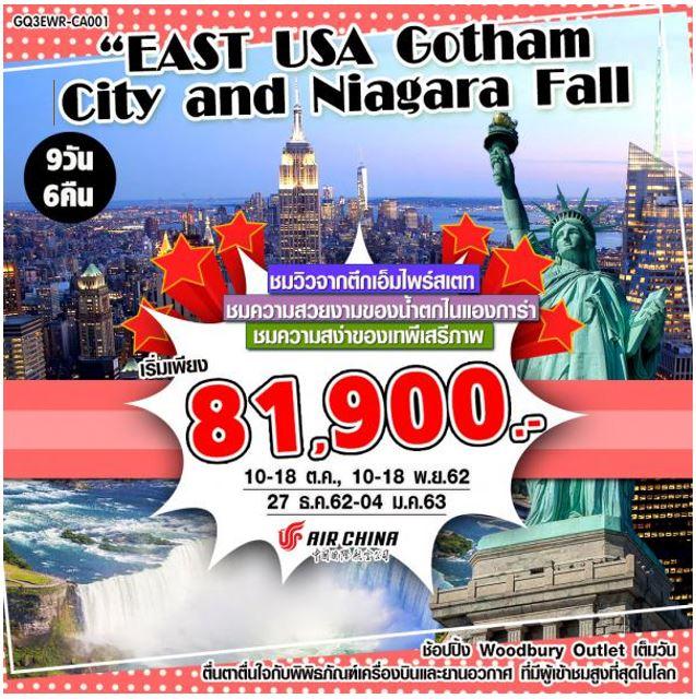 ทัวร์อเมริกาตะวันออก-EAST-USA-Gotham-City-and-Niagara-Fall-9-D-6-N-(CA)