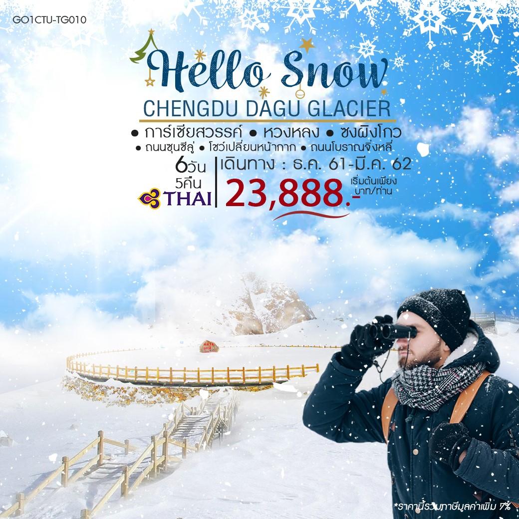 ทัวร์จีน-HELLO-SNOW-CHENGDU-DAGU-6วัน-5คืน-(FEB-MAR19)-GO1CTU-TG010