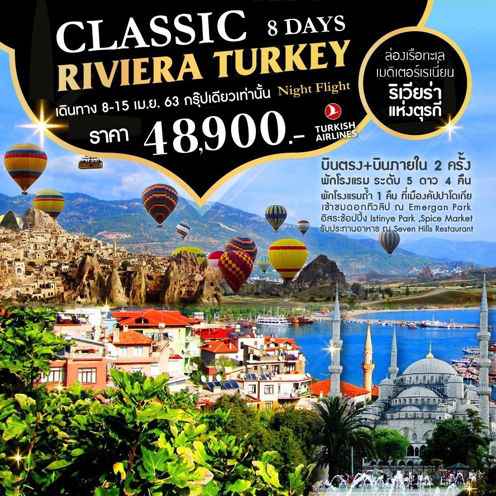 ทัวร์ตุรกี-Classic-Riviera-Turkey-8วัน-5คืน-(8-15-APR'20)