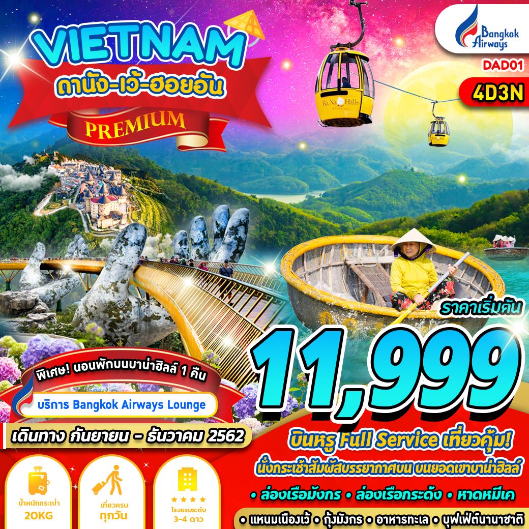 ทัวร์เวียดนาม-ดานัง-เว้-ฮอยอัน-4-วัน-3-คืน-(SEP-DEC19)(PG)(DAD01)