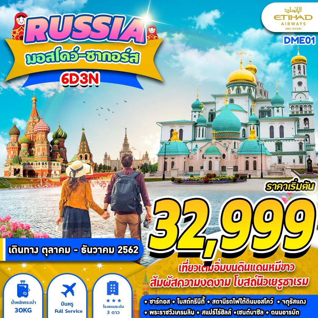 ทัวร์รัสเซีย-RUSSIA-มอสโคว์-ซาร์กอร์ส-6วัน3-คืน(7-12DEC19)(DME01)