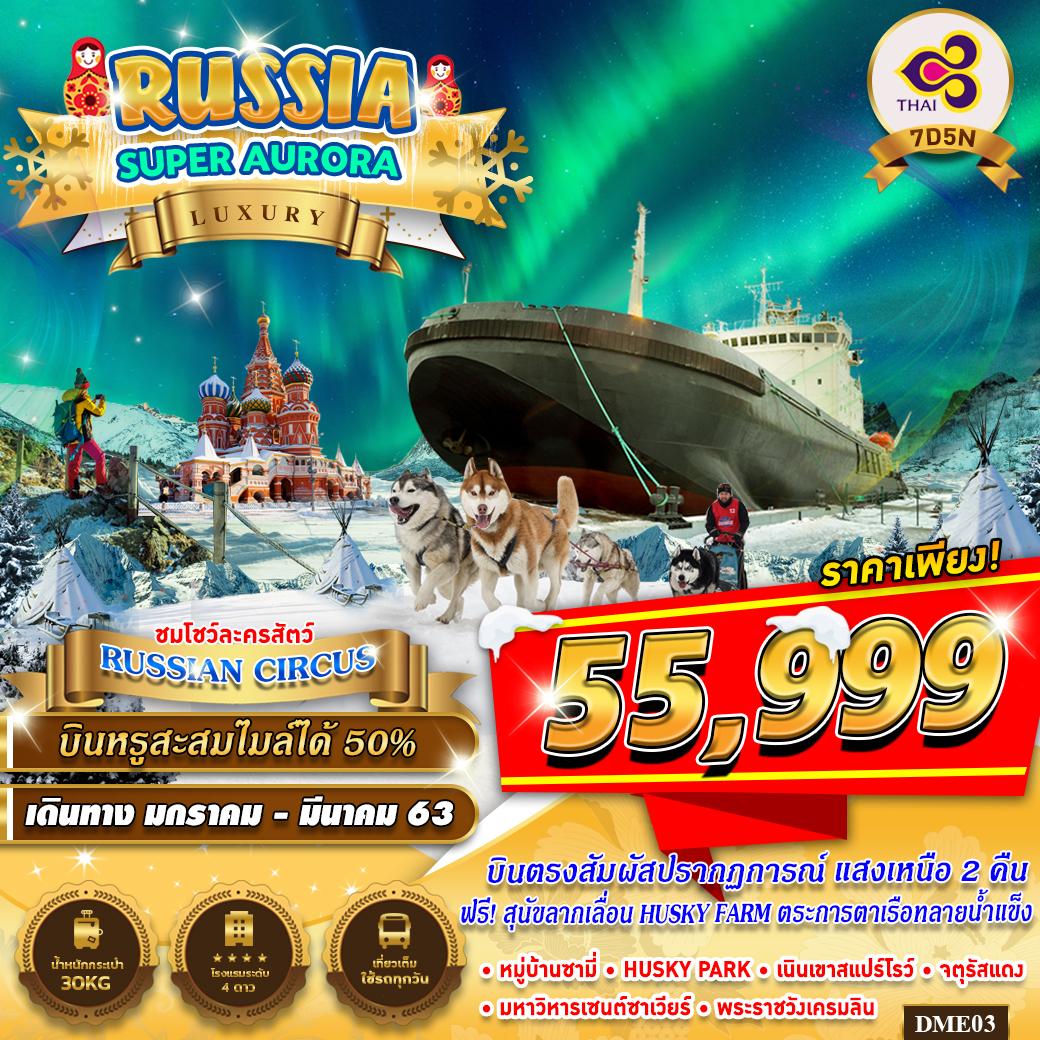 ทัวร์รัสเซีย-RUSSIA-SUPER-AURORA-7-วัน-5-คืน-(JAN-MAR20)(DME03)