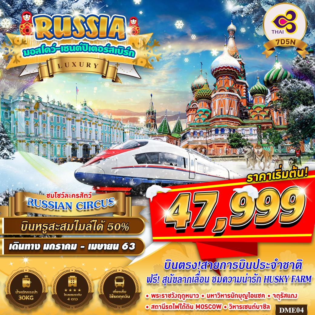 -ทัวร์รัสเซีย-RUSSIA-มอสโคว์-เซนต์ปีเตอร์สเบิร์ก7-วัน-5-คืน-(JAN-APR20)(TG)(DME04)