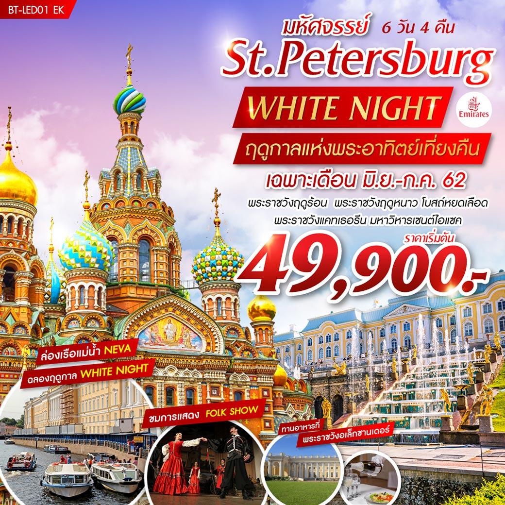 ทัวร์รัสเซีย-มหัศจรรย์-ST.PETERBURG-WHITE-NIGHT-6D4N-(JUN-JUL19)(EK)(BT-LED01_EK)