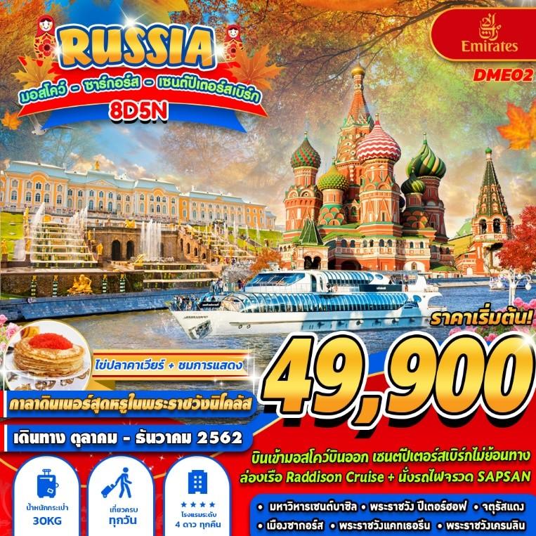 ปีใหม่-ทัวร์รัสเซีย-RUSSIA-มอสโคว์-เซนต์ปีเตอร์สเบิร์ก-ล่องเรือ-8-วัน-5-คืน-(NOV-DEC19)(DME02)-
