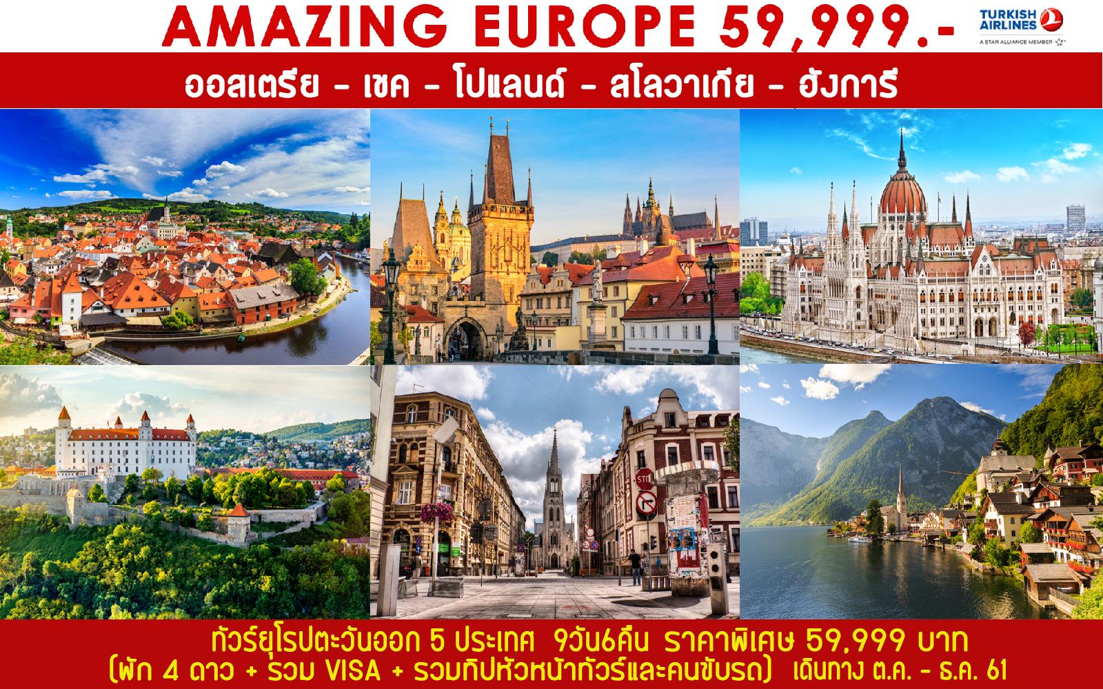 Amazing-Europe-ออสเตรีย-เช็คโปแลนด์สโลวาเกีย-ฮังการี-9วัน6คืน-(OCT-DEC)